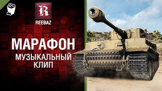 Марафон - Музыкальный клип от REEBAZ [World of Tanks]