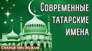 Мусульманские имена для девочек и для мальчиков. Какое дать имя ребенку? Татарские имена.