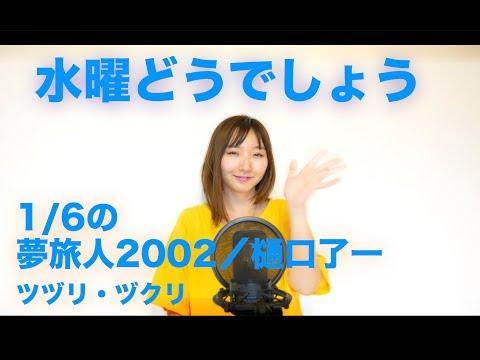 """""""suiyou-doudesyou""""-1/6-no-yumetabibito-/-ryouichi-higuchi/-covered-by-tsuzuri.zukuri"""