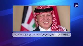 بتوجيهات ملكية .. التوصل لاتفاق على آلية لسداد الديون الليبية للمستشفيات (26-12-2019)
