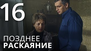 ПОЗДНЕЕ РАСКАЯНИЕ. Серия 16 ≡ THE LATE REGRET. Episode 16