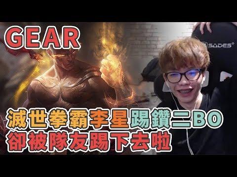 【Gear】李星踢到在天上飛!遇上超坑爹隊友BO3直接下去!