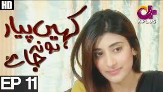 Kahin Pyar Ho Na Jaye Episode 11   Aplus ᴴᴰ