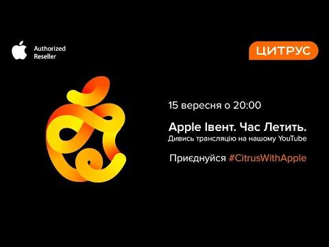 Презентация Apple Event 2020: ЧТО МЫ ЖДЁМ?