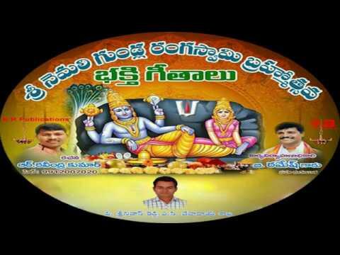 Sri Nemaligundla Rangaswami Brhamostava Bakthi Geethalu   2 song..