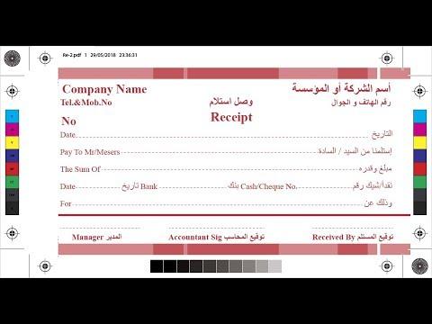 تصميم وصل استلام سند قبض رصيد Receipt Design Youtube