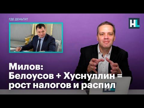 Милов: Белоусов + Хуснуллин = рост налогов и распил
