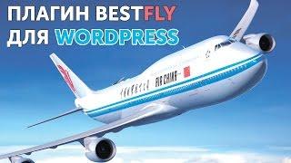Best Fly Plugin для WordPress - зарабатываем в Aviasales(Плагин для заработка на партнерской программе Aviasales. Если у вас есть туристический сайт, то все что вам нужн..., 2015-06-10T12:49:11.000Z)