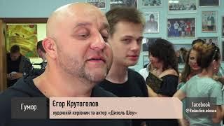 Дизель шоу: еврейская мама и украинские таможенники. Одесситы увидят эксклюзивный концерт