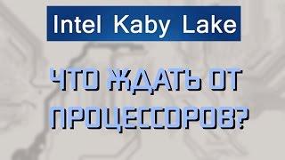 Что ждать от Intel Kaby Lake?