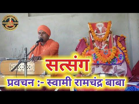 santmat satsang  pravachan :- swami chandranand ji maharaj ( ramchandra baba ) by M•M•B