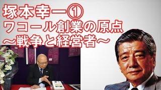 塚本幸一① ワコール創業の原点 ~戦争と経営者~ - YouTube