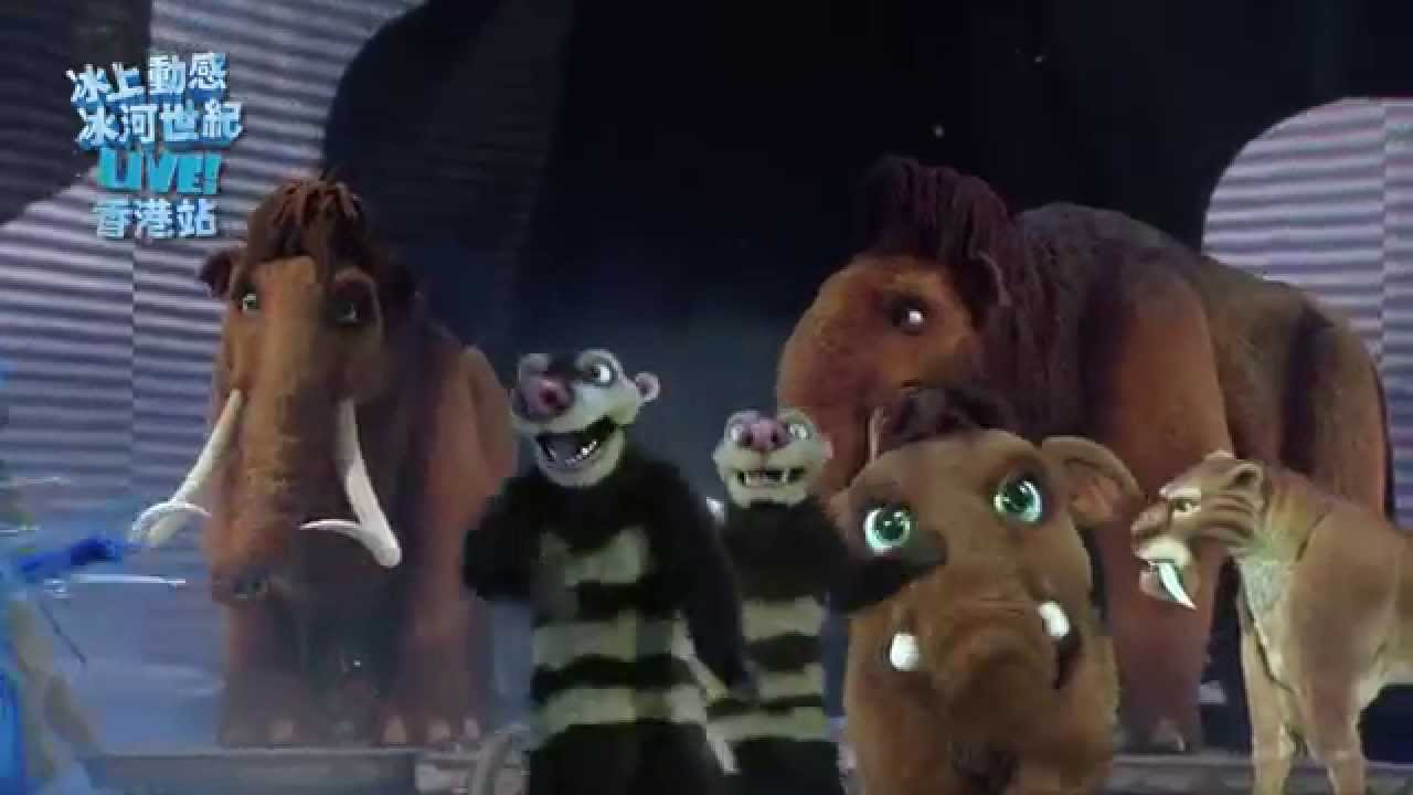 ice age live tvc trailer 預告片  youtube
