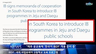 2019 제주특별자치도 교육청뉴스 8월4주차