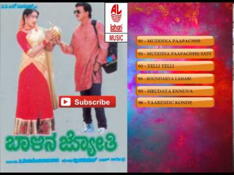 Kannada Movie Full Songs | Baalina Jyothi | Kannada Hit Songs