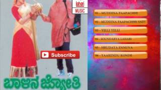 Kannada Movie Full Songs   Baalina Jyothi Jukebox   Vishnuvardhan, Amani   Kannada Hit Songs