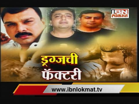 Special Show on Ephedrine drugs Case Solapur