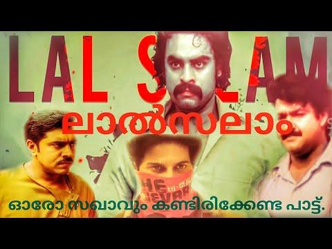 ലാൽ സലാം ഒരു വിപ്ലവ ഗാനം( LAL SALAM ORU VIPLAVA GANAM)-Latest Album 2018