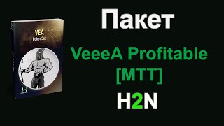 Скачать RUS Veeea Profitable Package For H2N