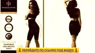 Шорты Для Похудения Мега Слим Bradex Отзывы