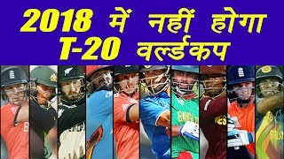 T-20 World Cup : ICC decided to shift 2018's  T-20 World Cup to 2020 । वनइंडिया हिंदी