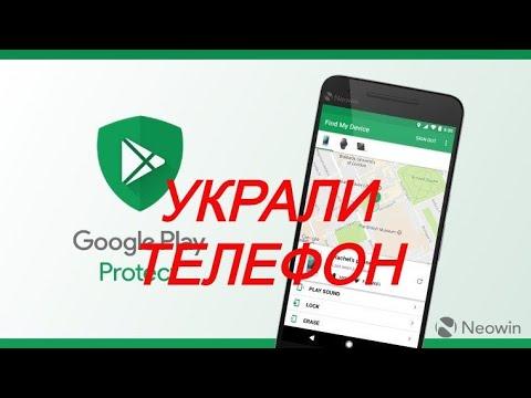 ПОТЕРЯЛ ТЕЛЕФОН//УКРАЛИ ТЕЛЕФОН//Find My Device