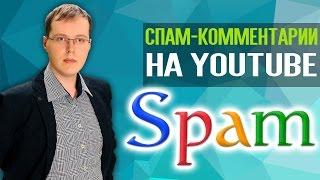 Интересные комментарии из СПАМа. Konoden читает про YouTube(Вы уже знаете когда комментарии на ютуб попадают в спам и почему комментарии попадают в спам. А сегодня..., 2016-04-22T11:43:42.000Z)