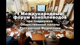 #153 Конополеводство в России 2017. Общественная палата РФ. 1й международный форум.