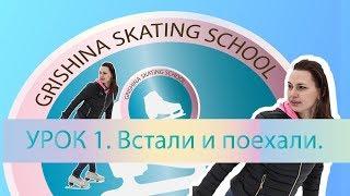 Урок 1. Выходим на лед | Онлайн-курс по фигурному катанию от Школы Натальи Гришиной