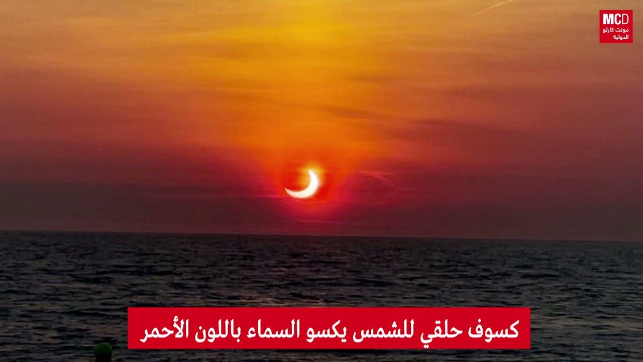 بالفيديو - كسوف حلقي للشمس يكسو السماء باللون الأحمر