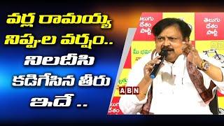 Varla Ramaiah LIVE   Press Meet from Vijayawada   ABN LIVE