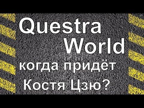 Questra World Костя Цзю Ата Мамедов Анита Цой