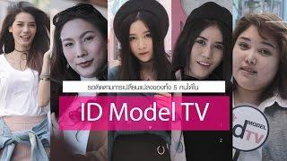 ID MODEL TV TEASER เรียลลิตี้ศัลยกรรมเกาหลี ที่แรก ที่เดียว ในประเทศไทย!