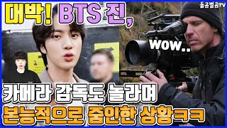 【ENG】대박! BTS 진, 카메라 감독도 놀라며 본능적으로 줌인한 상황ㅋㅋ BTS Jin 돌곰별곰TV
