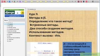 Django + JS. Методы JS, создание, использование, тонкости.
