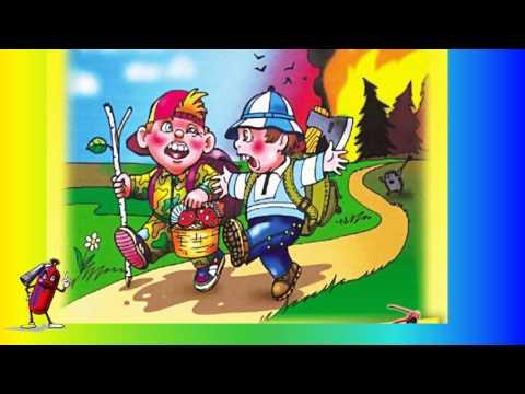 Детям о правилах пожарной безопасности