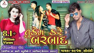 kalpesh-sholanki-new-timali-2019-annpurna-music-officell-de-baria