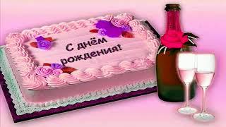 Поздравление С днем рождения мужчине