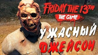 Friday the 13th: The Game — САМЫЙ УЖАСНЫЙ ДЖЕЙСОН ВУРХИЗ УБИВАЕТ! ДЖЕЙСОН С СЕКИРОЙ БЕЗ МАСКИ!