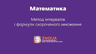 Підготовка до ЗНО з математики: Метод інтервалів і формули скороченого множення / ZNOUA