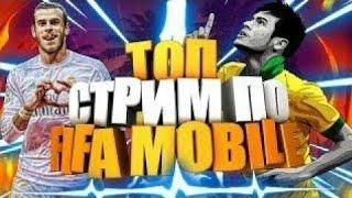 Стрим по Andquotfifa Mobile Шутки Фейли