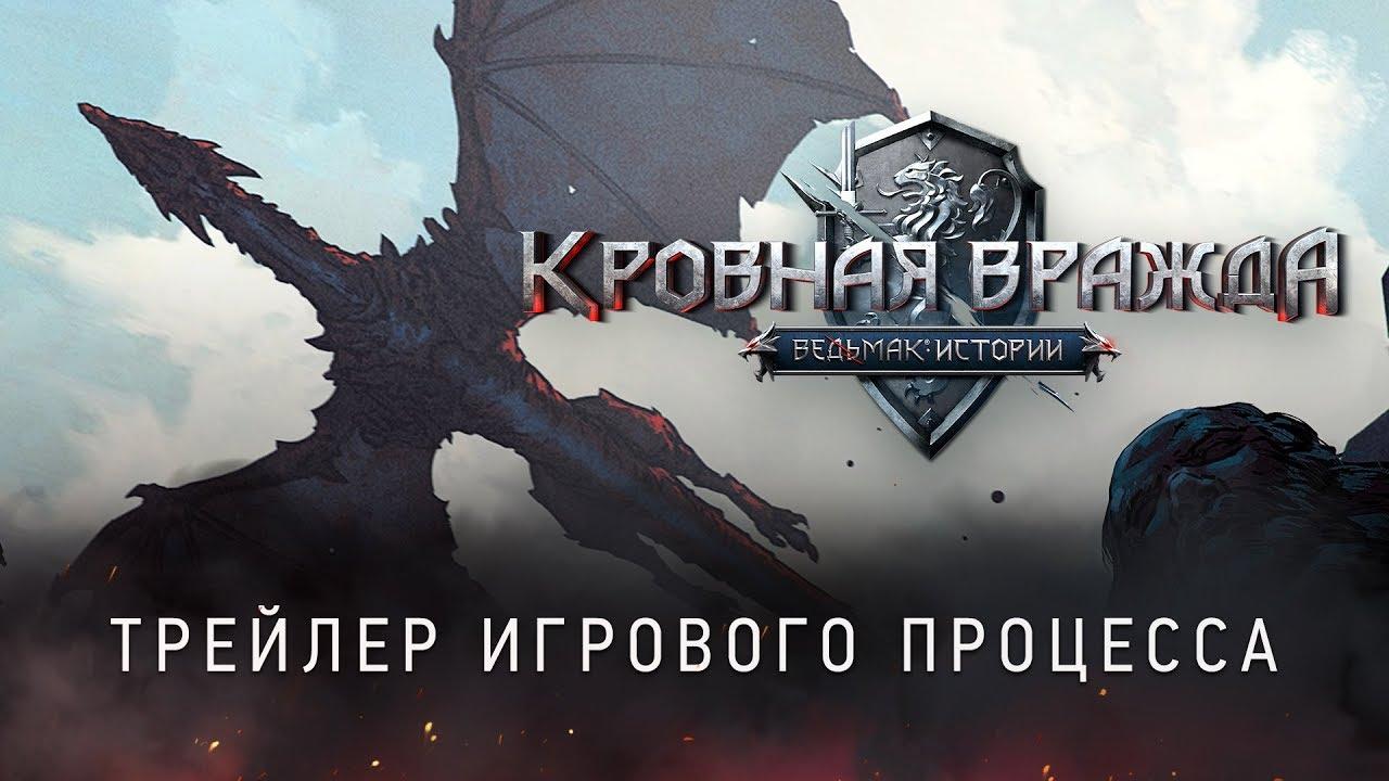 Посмотрите геймплейный трейлер Thronebreaker: The Witcher Tales — новой игры от создателей «Ведьмака»