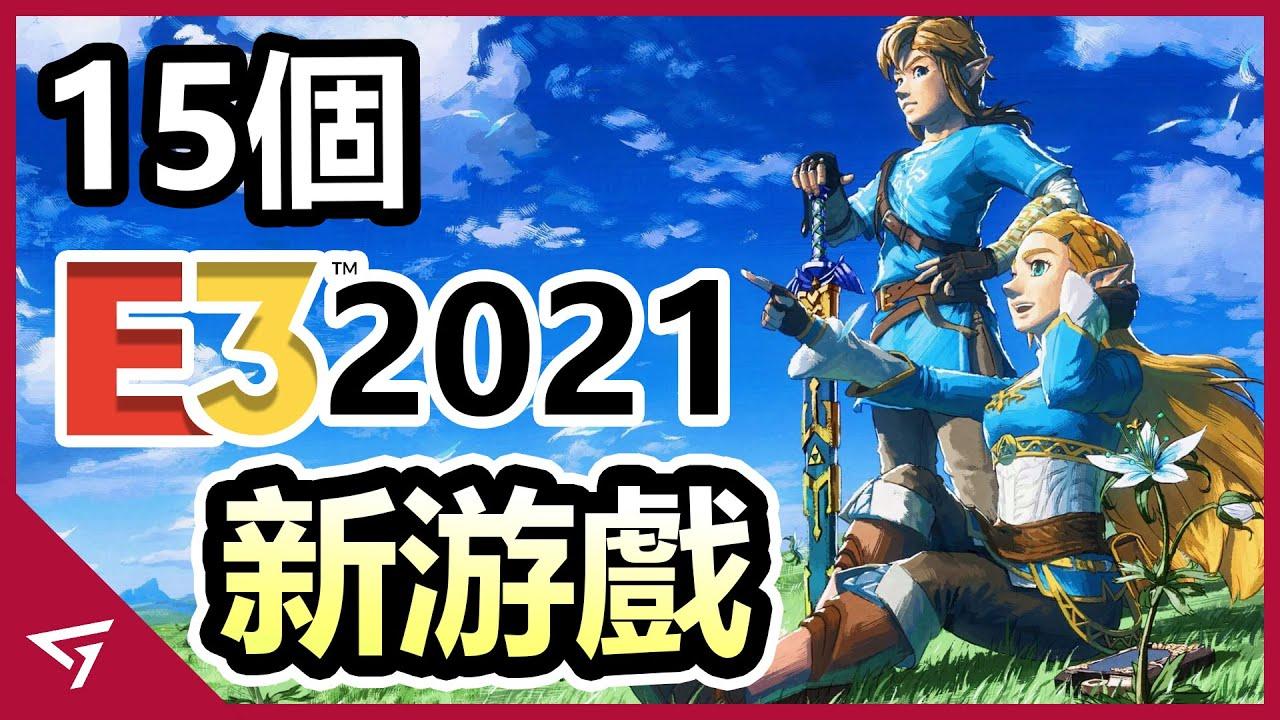 15款2021年E3展最讓人期待的遊戲【The Legend of Zelda 2, Avatar, Battlefield 2042等等】