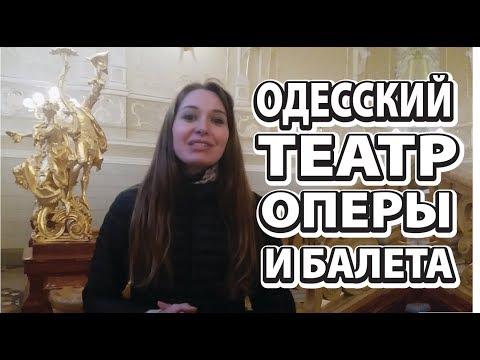 Одесский национальный академический театр оперы и балета.