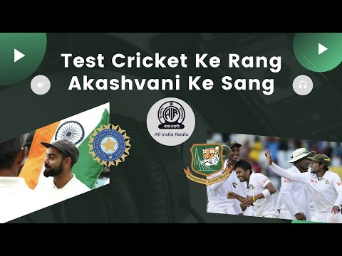 India vs Bangladesh | Match 1,Day1 | Test Cricket Ke Rang Akashvani Ke Sang | ALL INDIA RADIO