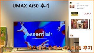 유맥스TV UMAX TV / AI50 내돈내산 후기