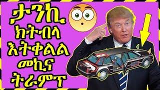 ታንኪ ዝኾነት መኪና ትራምፕ-President Trump