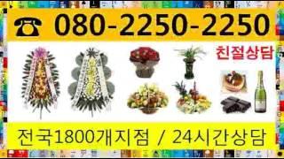 화환가격 24시전국080-225O-225O 괴산동부장례…