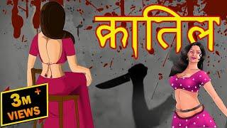 कातिल | Cartoon in Hindi | Hindi Cartoon | Suspense Story | Horror Story | MahaCartoon Tv Adventure