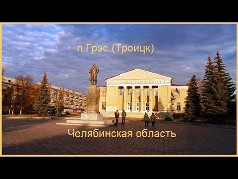 троицк московская область секс знакомства
